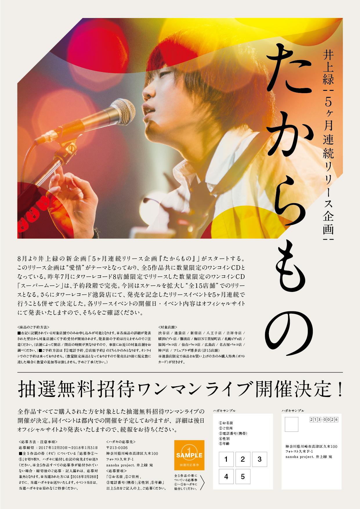 takaramono_flyer-01