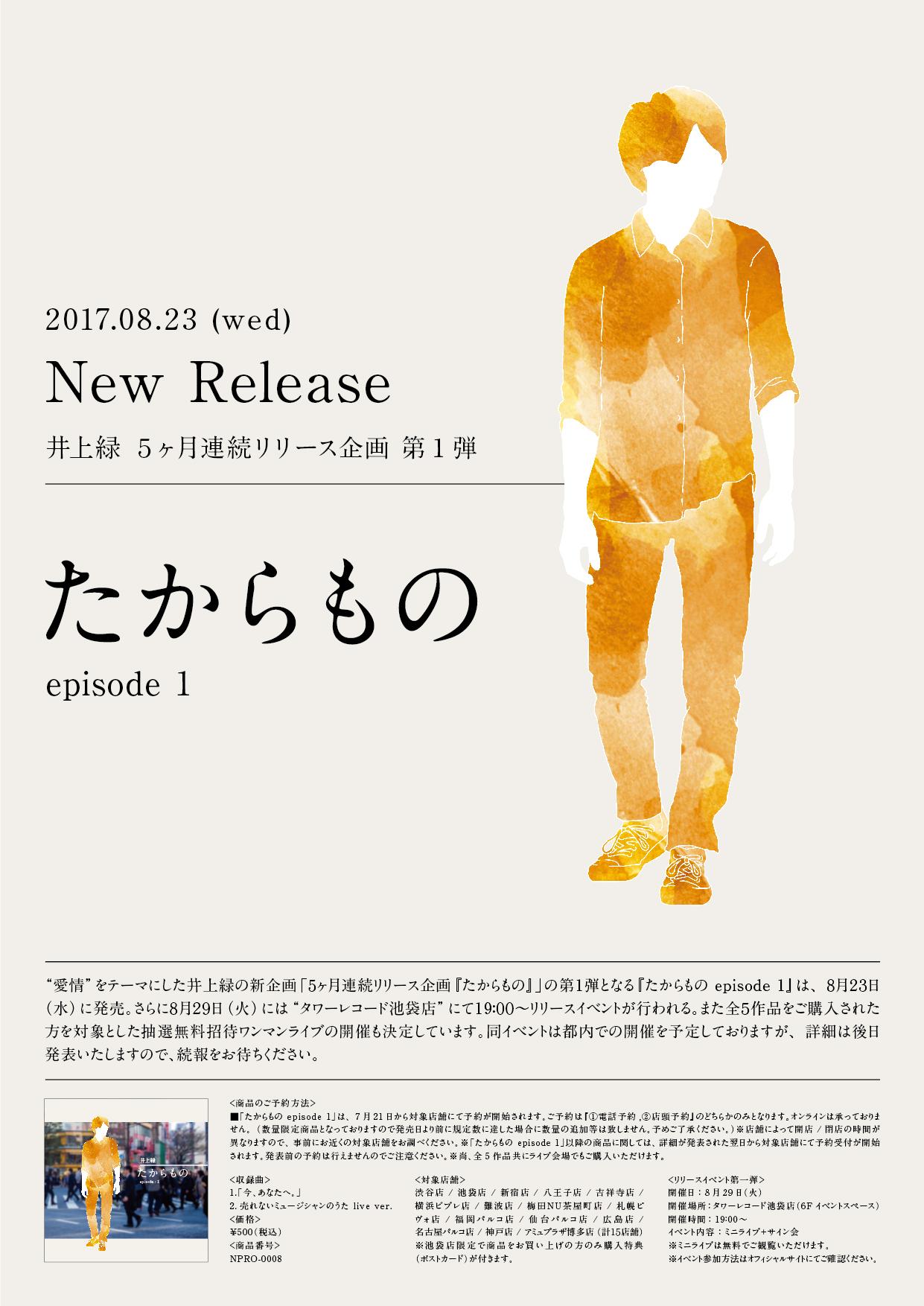 takaramono_flyer-02