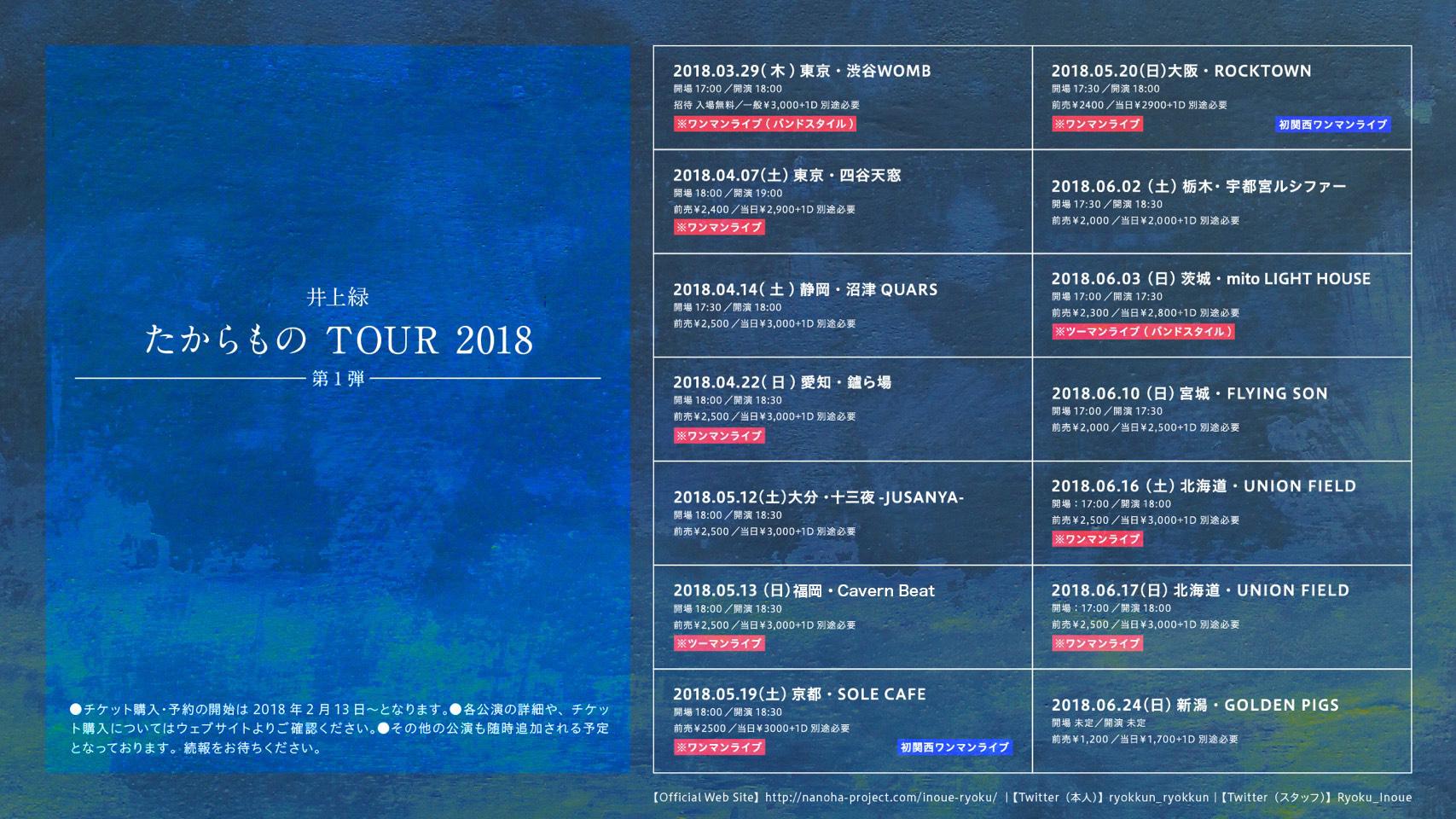 tour18